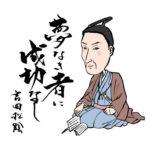 吉田松陰の名言がアラフォーになって胸に沁みる